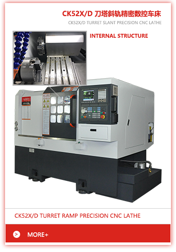 CK52X/D turret ramp precision CNC lathe (without tail)