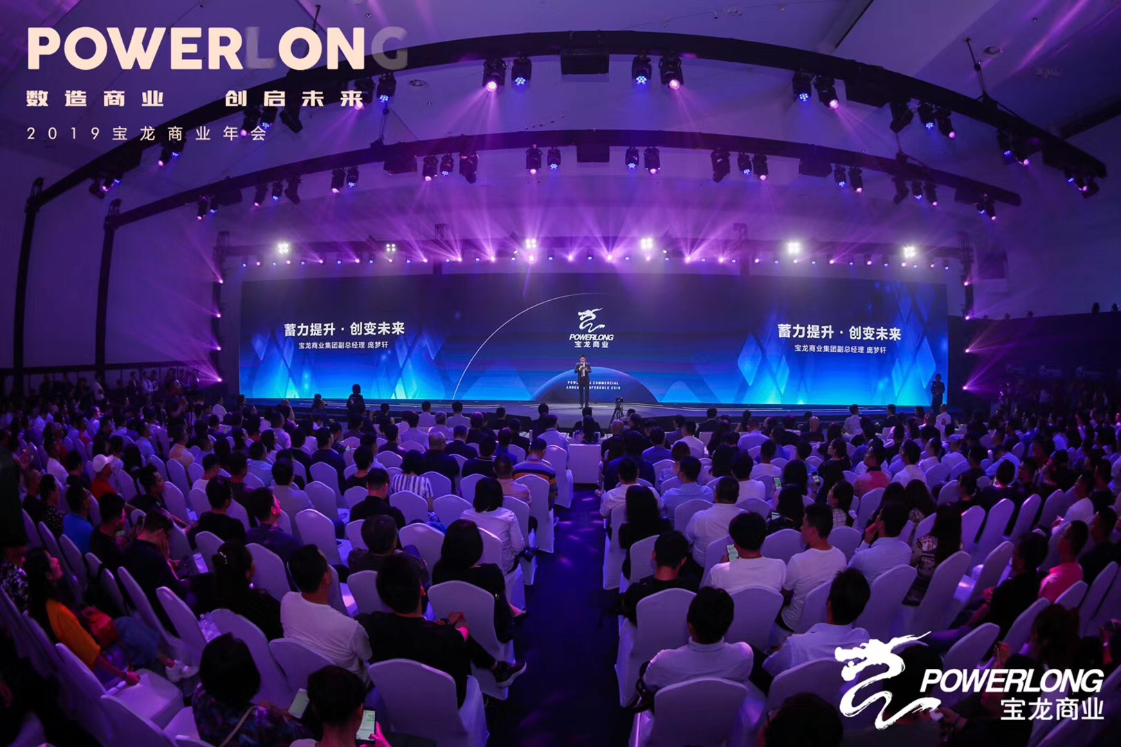 宝龙商业集团#2019 POWER ON数造商业创启未来#商业年会