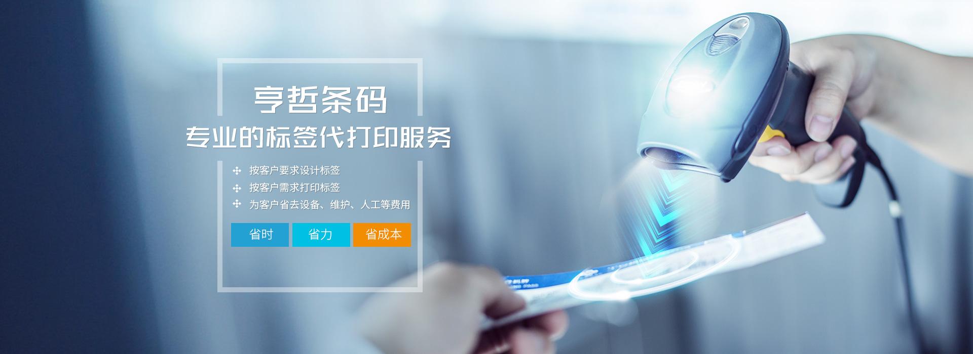 上海條碼掃描器