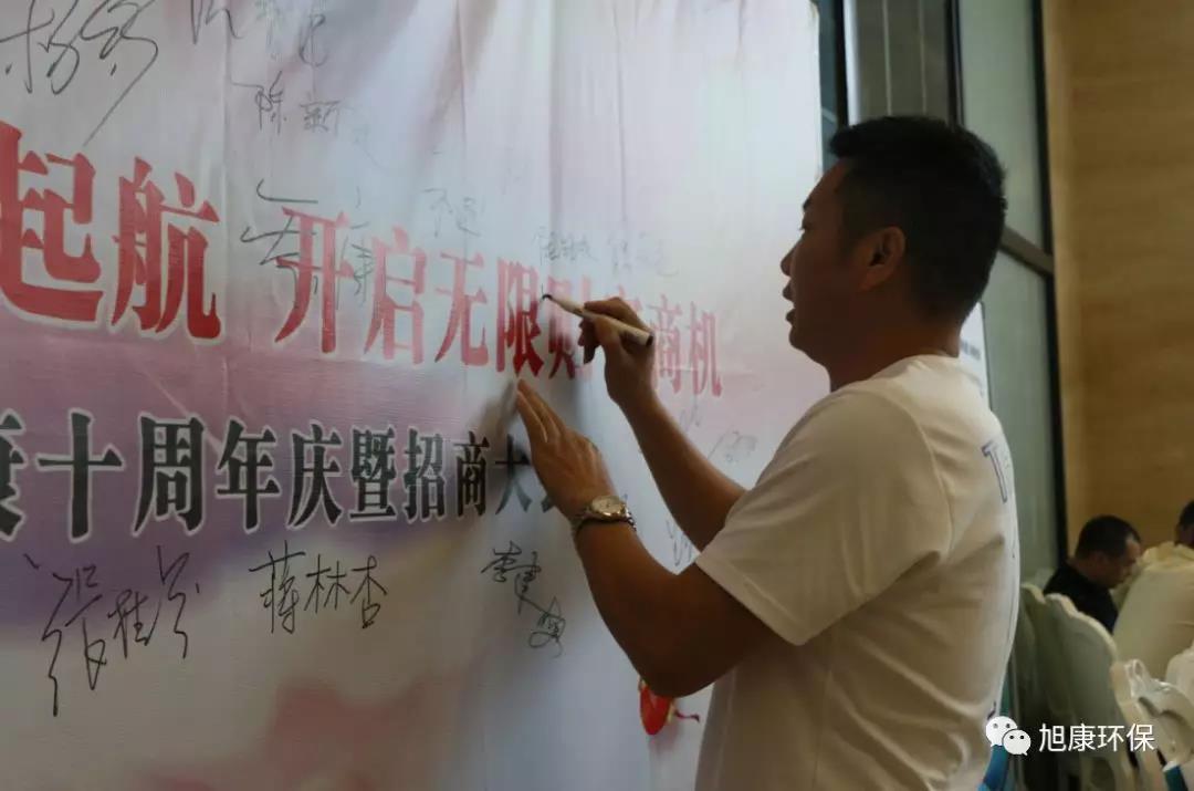 上海旭康环保科技有限公司