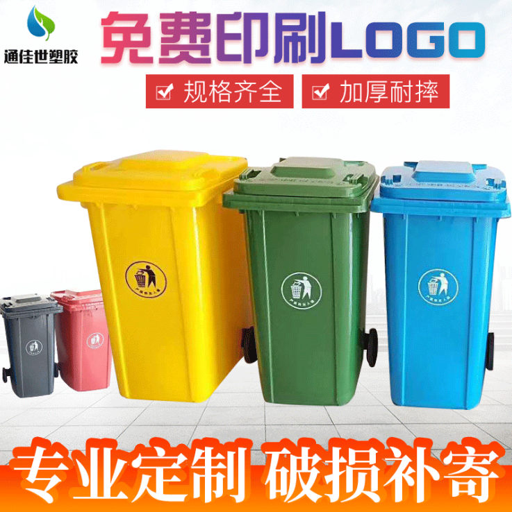 240L塑料垃圾桶|干濕分類垃圾桶