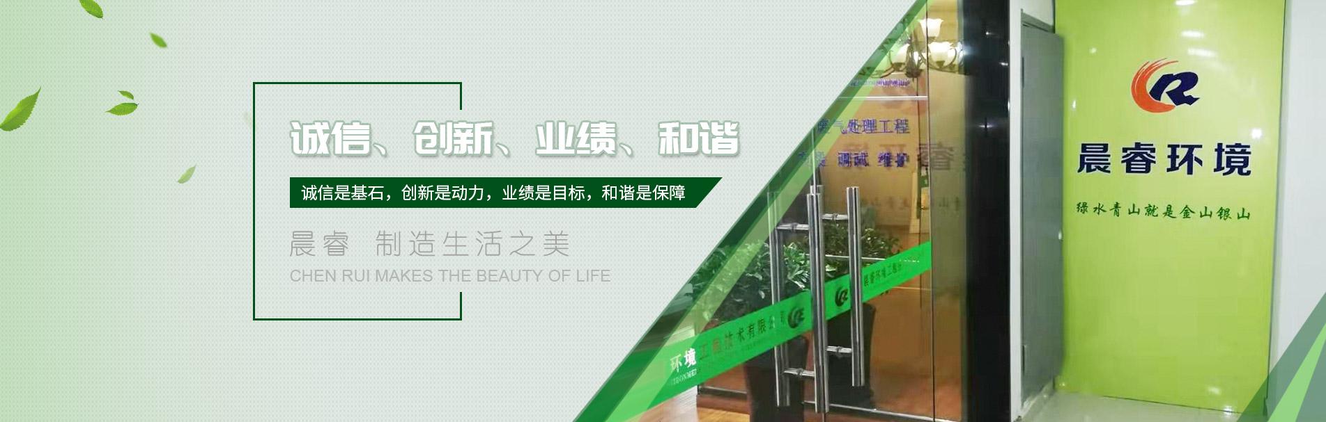 苏州晨睿环境工程技术有限公司