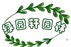 深圳绿园轩园林花卉