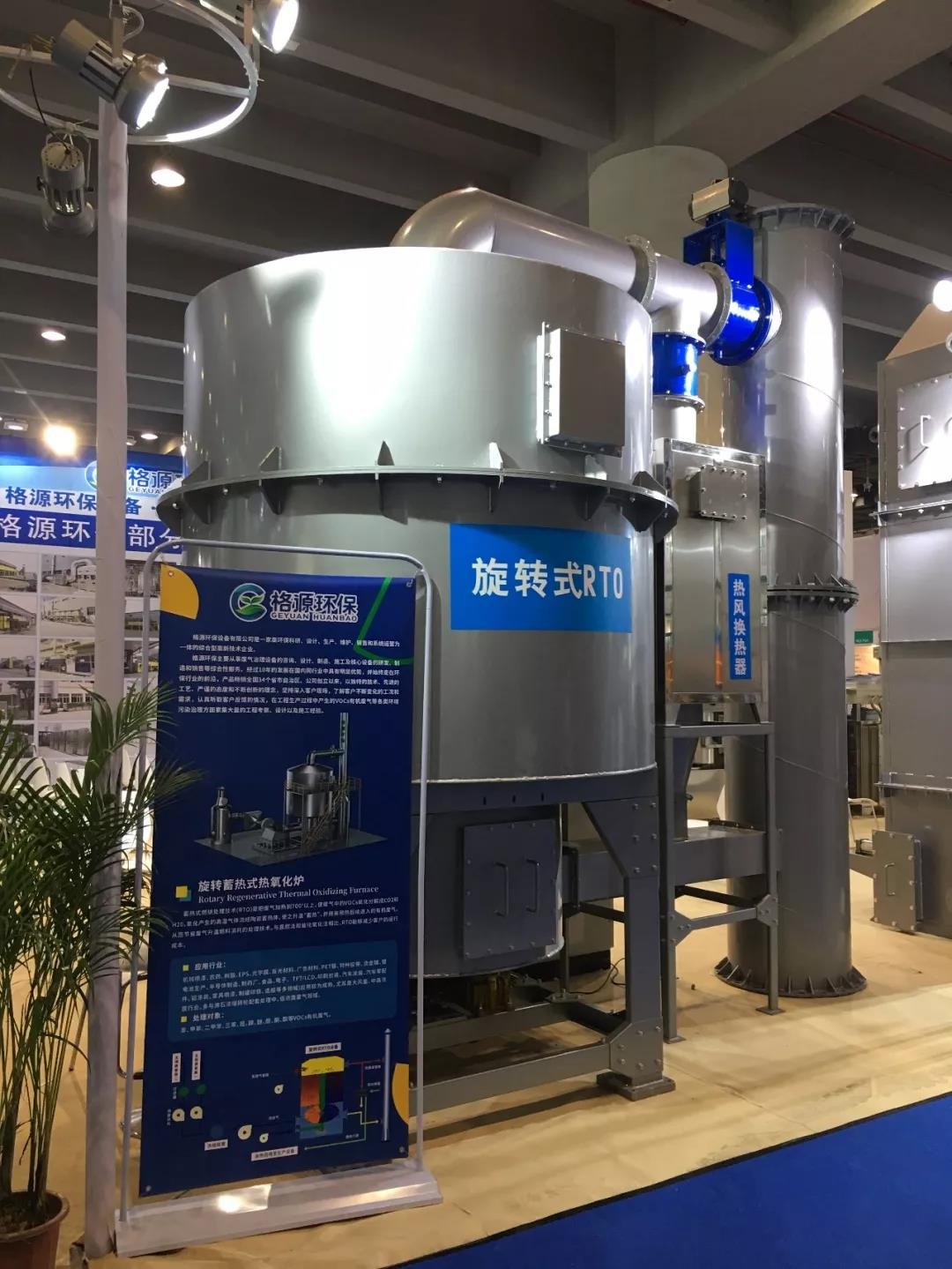 蓄热式热氧化炉