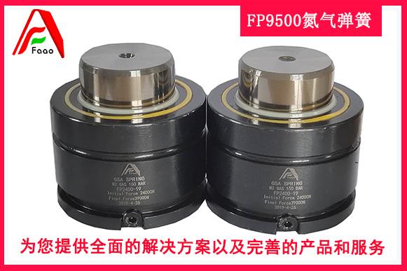 氮气弹簧FP9500