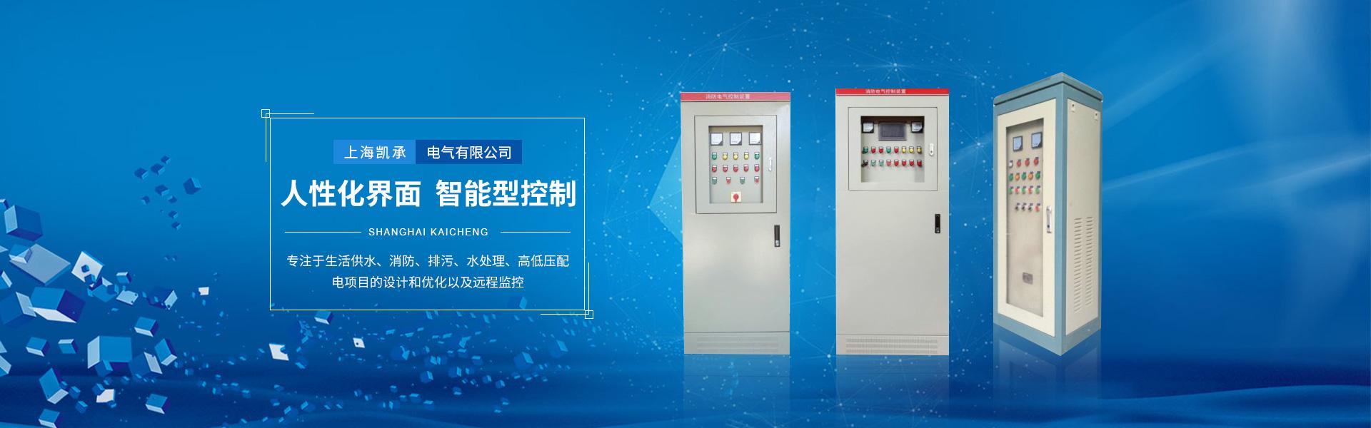 上海凯承电气有限公司