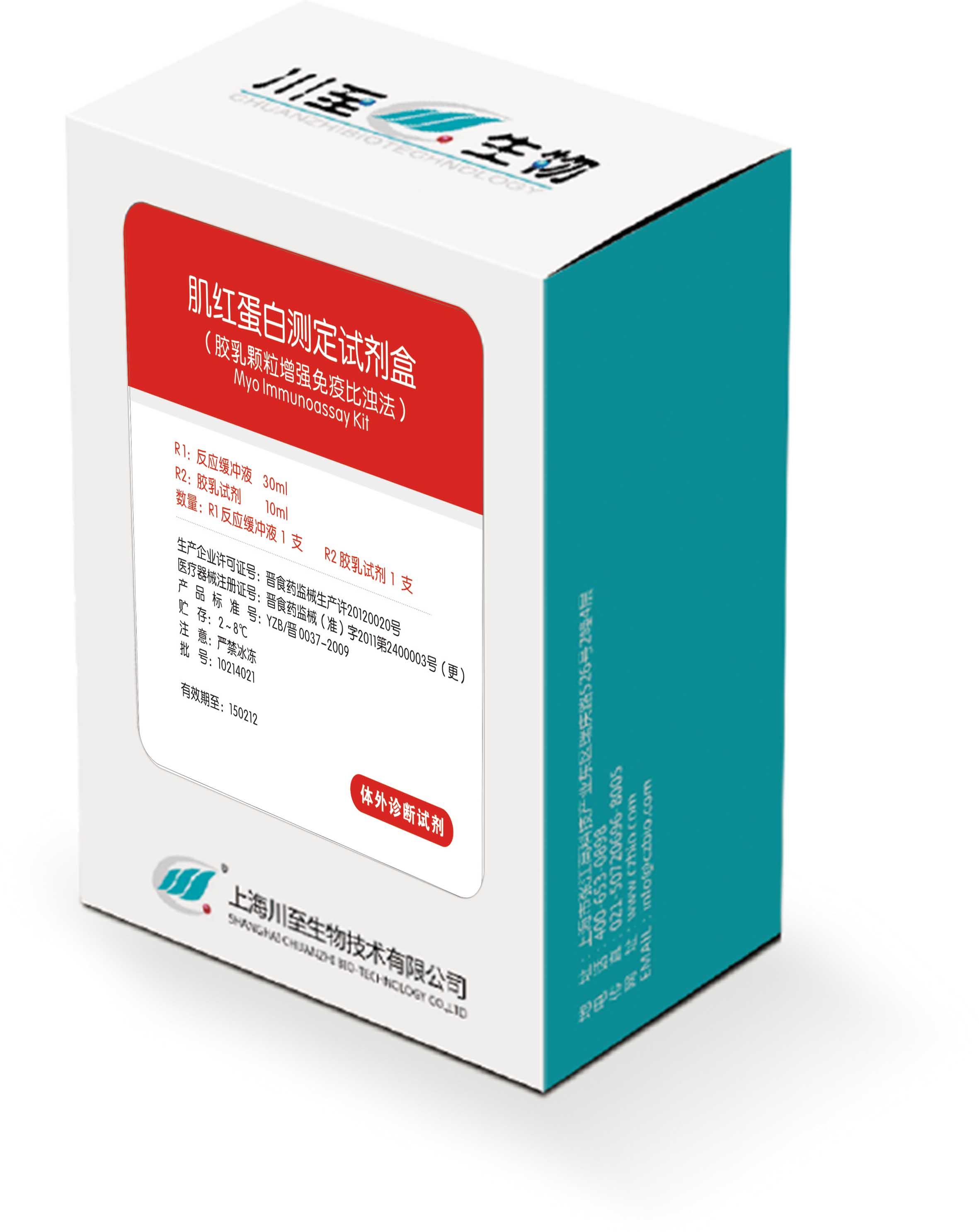 肌红蛋白测定试剂盒(Mb)