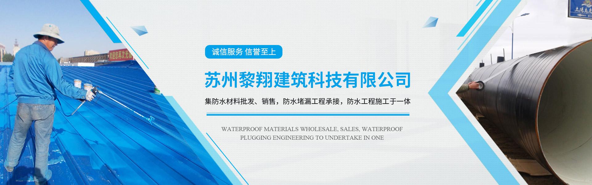 苏州黎翔建筑科技有限公司