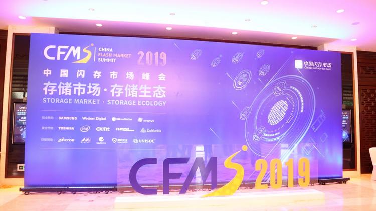 引領閃存發展方向 東芝存儲亮相2019中國閃存大會