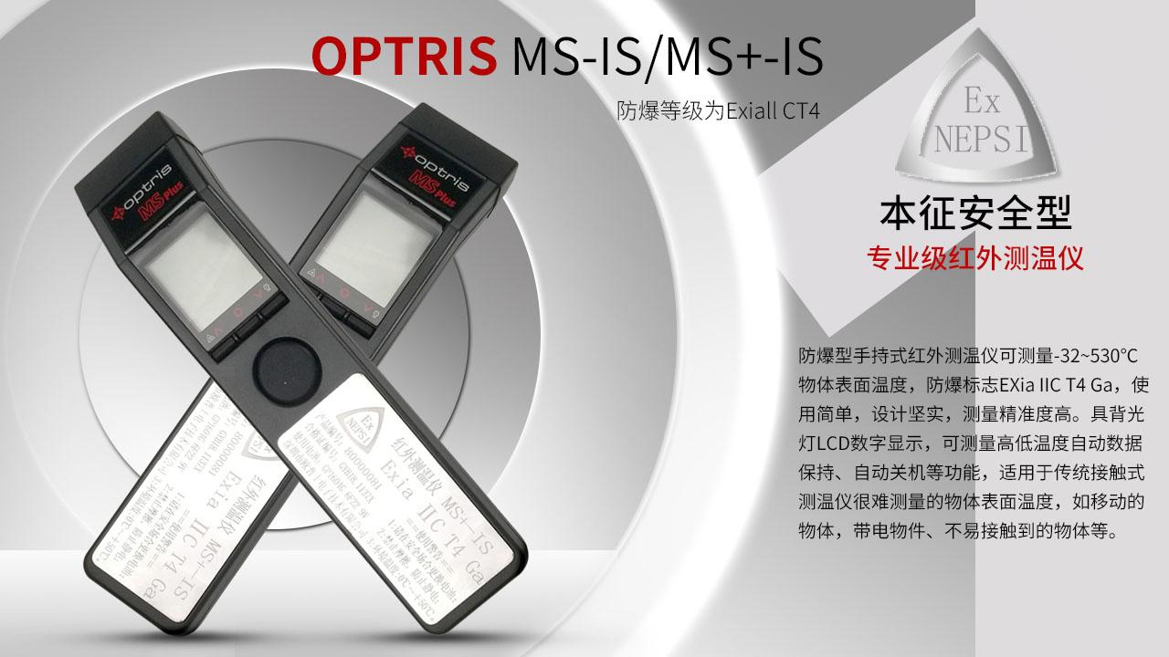 本安型红外测温仪,具防爆标志设计坚实,测量准确,适用移动物体,带电物件,不宜接触的物体等