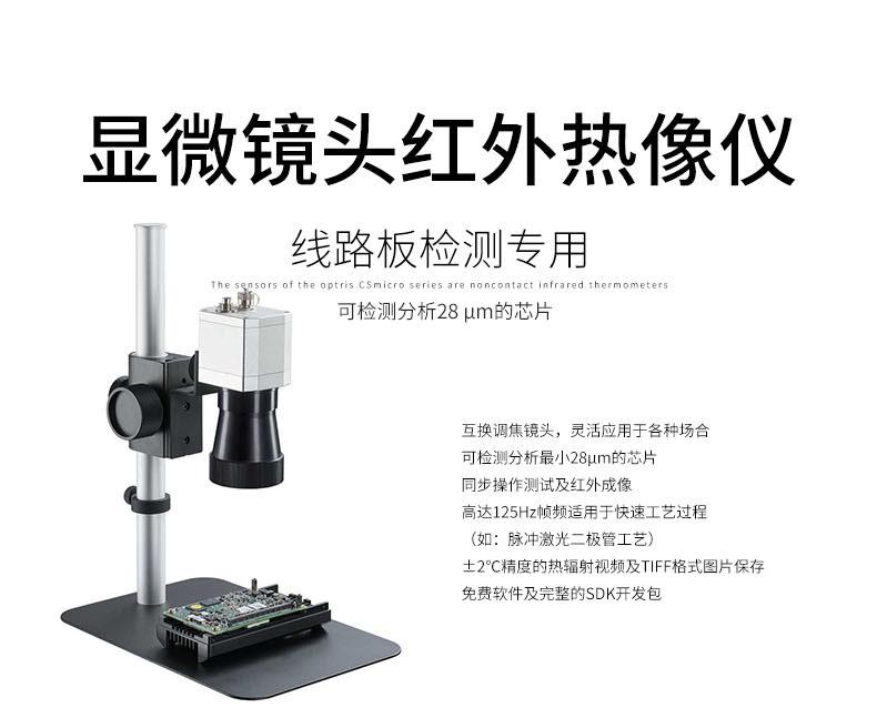 显微镜头红外热像仪,线路板检测专用