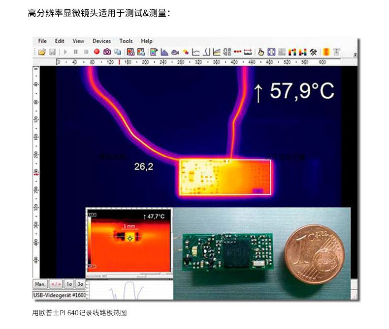 显微镜头红外热像仪可检测分析28μm的芯片