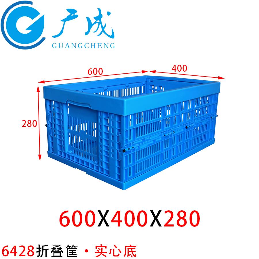600*400*280塑料折疊筐