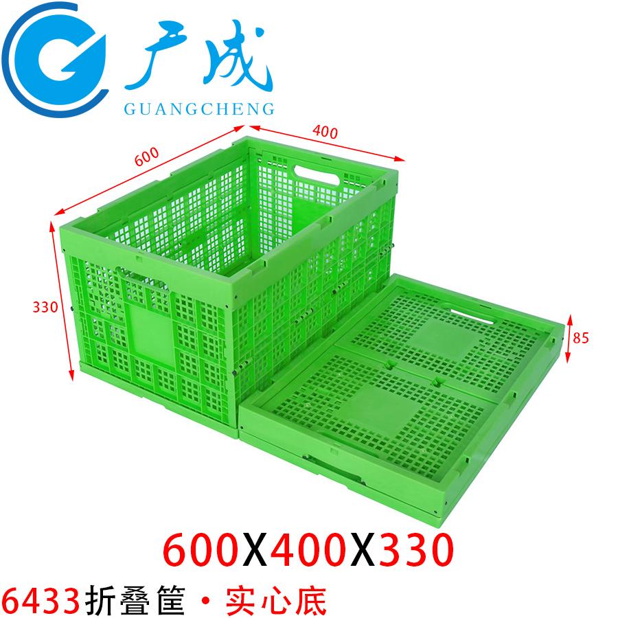600*400*330塑料折疊筐