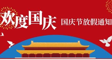 喜迎国庆,举国同庆!热烈庆祝新中国成立70周年!-美际线商业设计有限公司