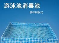 遊泳池水消毒的注意事項