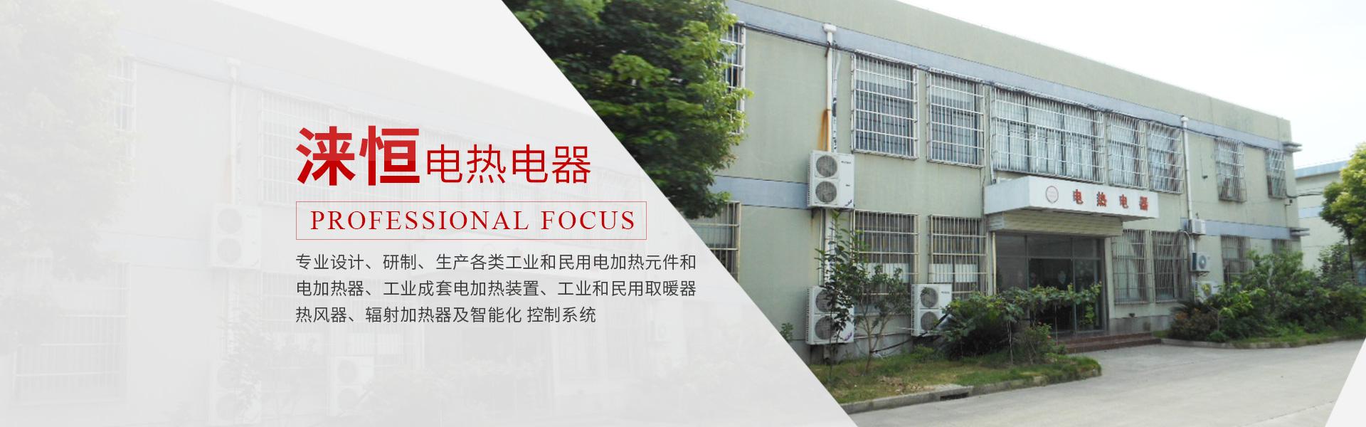 上海涞恒电热电器有限公司