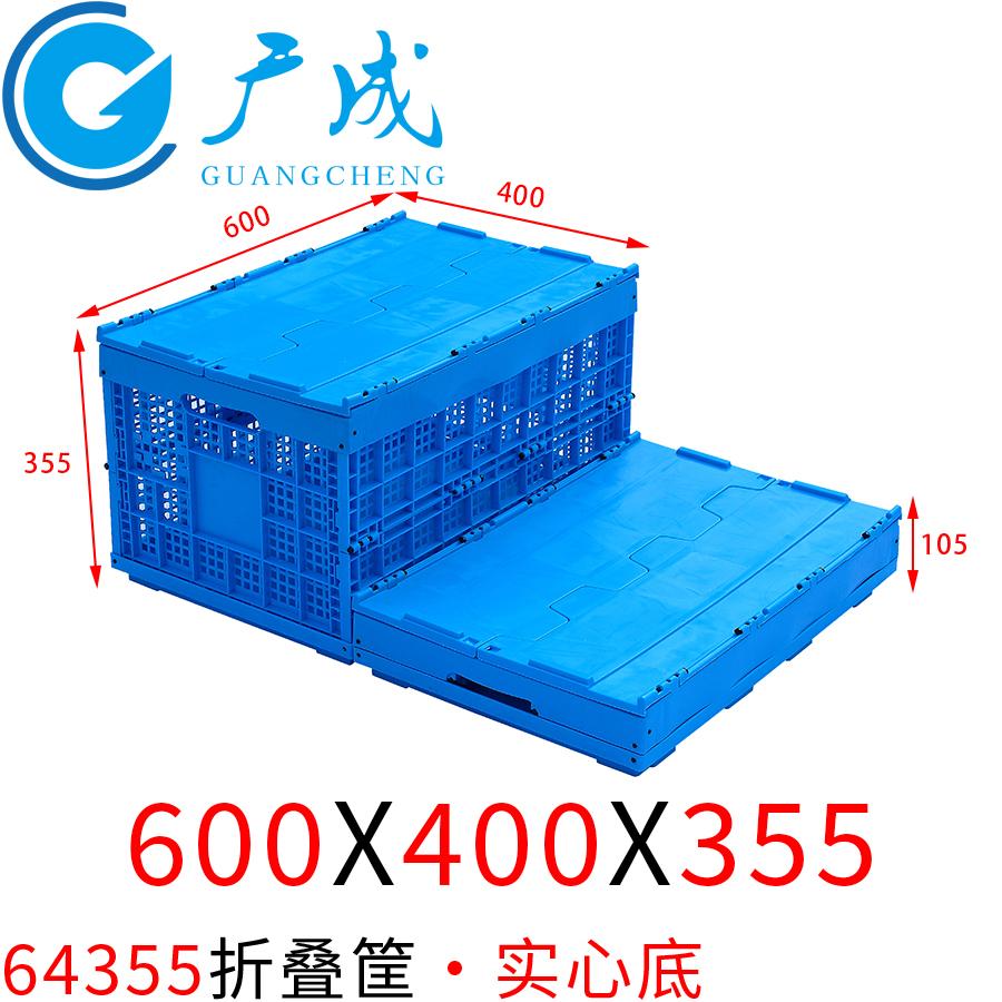 600*400*355塑料折疊筐