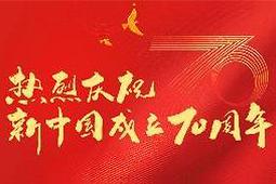 不忘初心,牢记使命,恭祝祖国70周年华诞!
