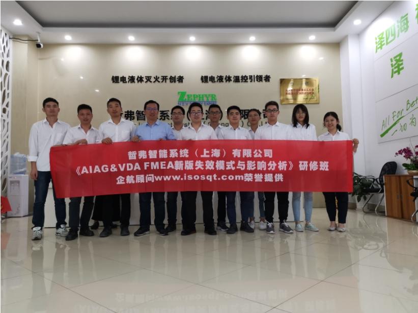 企航顾问为哲弗智能系统(上海)有限公司提供的《VDA&AIAG FMEA新版失效模式与影响分析》研修班圆满结束