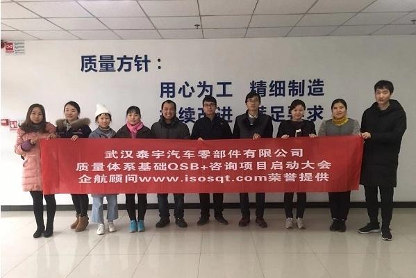 武汉泰宇汽车零部件有限公司给企航顾问写来表扬信