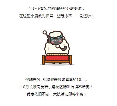 长颈鹿美语东港店