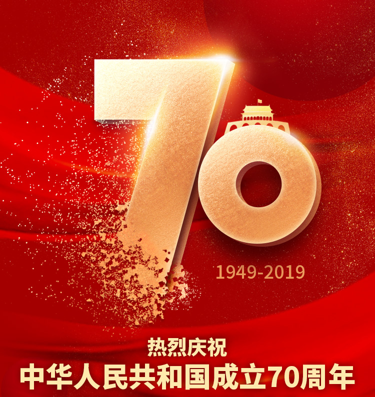 庆祝中国人民共和国成立70周年海报