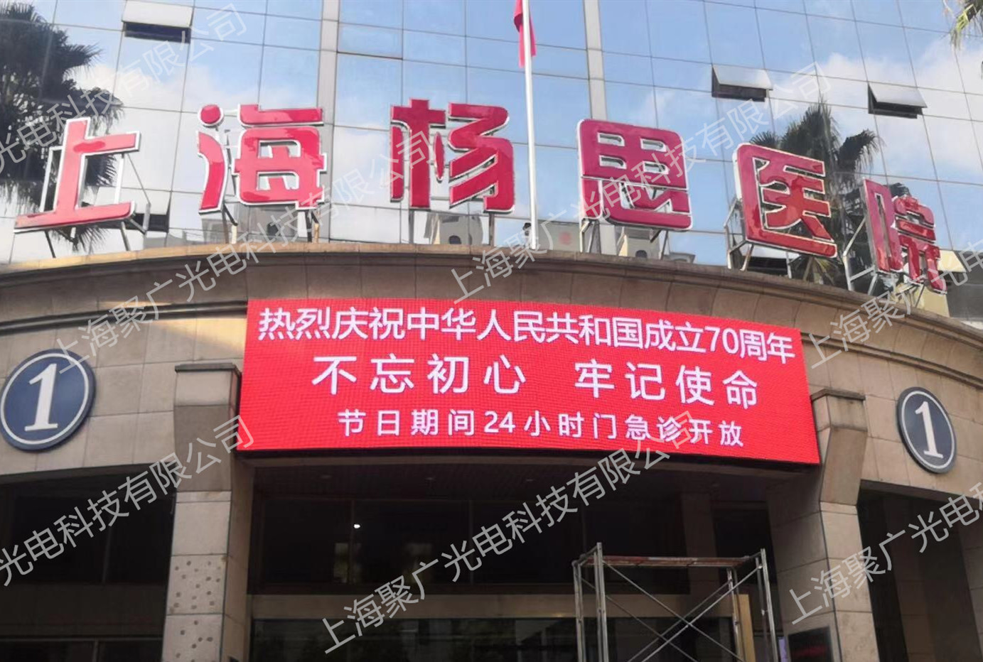 上海杨思医院户外屏
