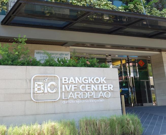 曼谷BIC IVF中心