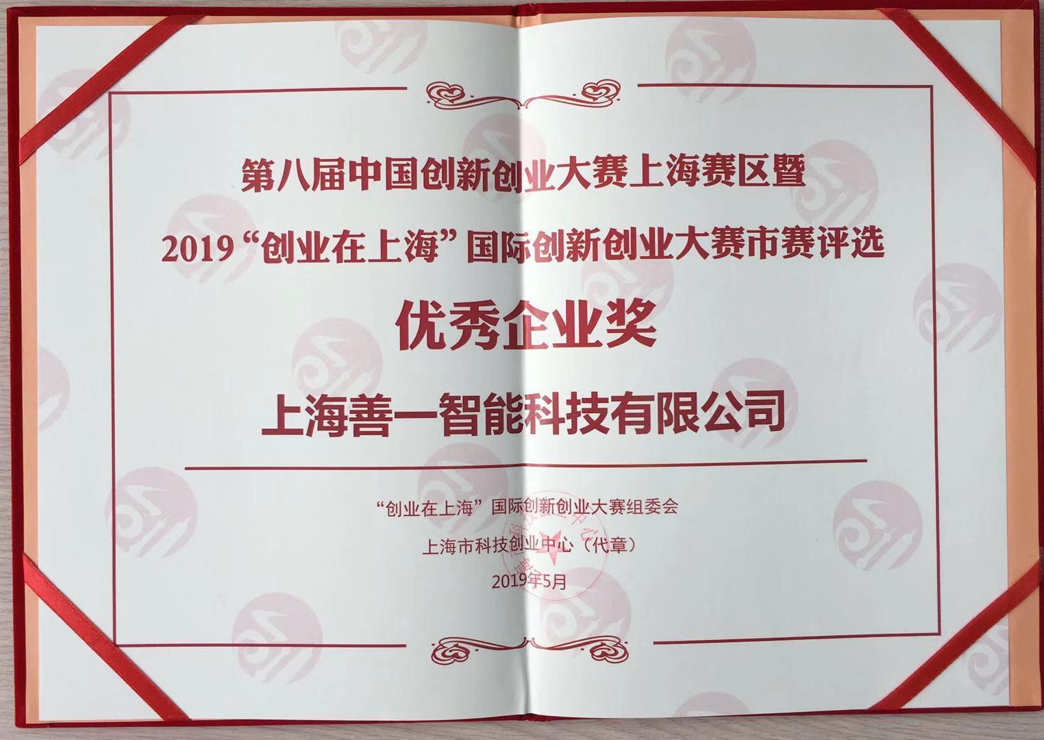 上海fun88官网获得优秀企业奖