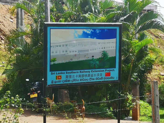 斯里兰卡南部铁路