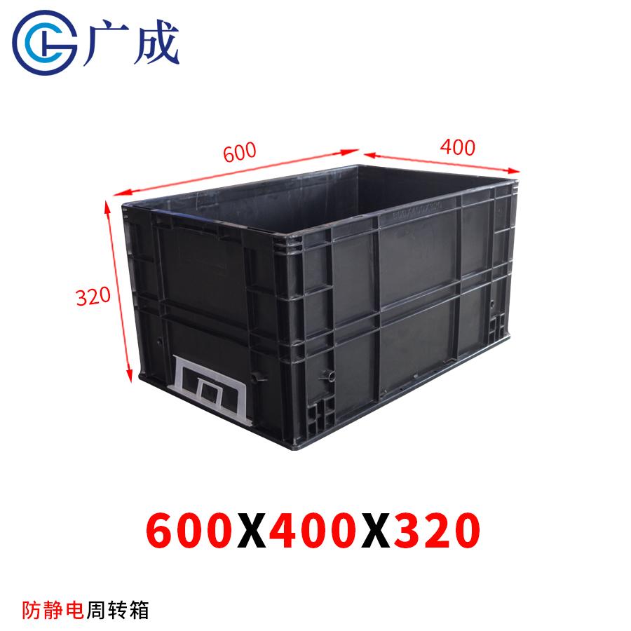 600*400*320防静电周转箱