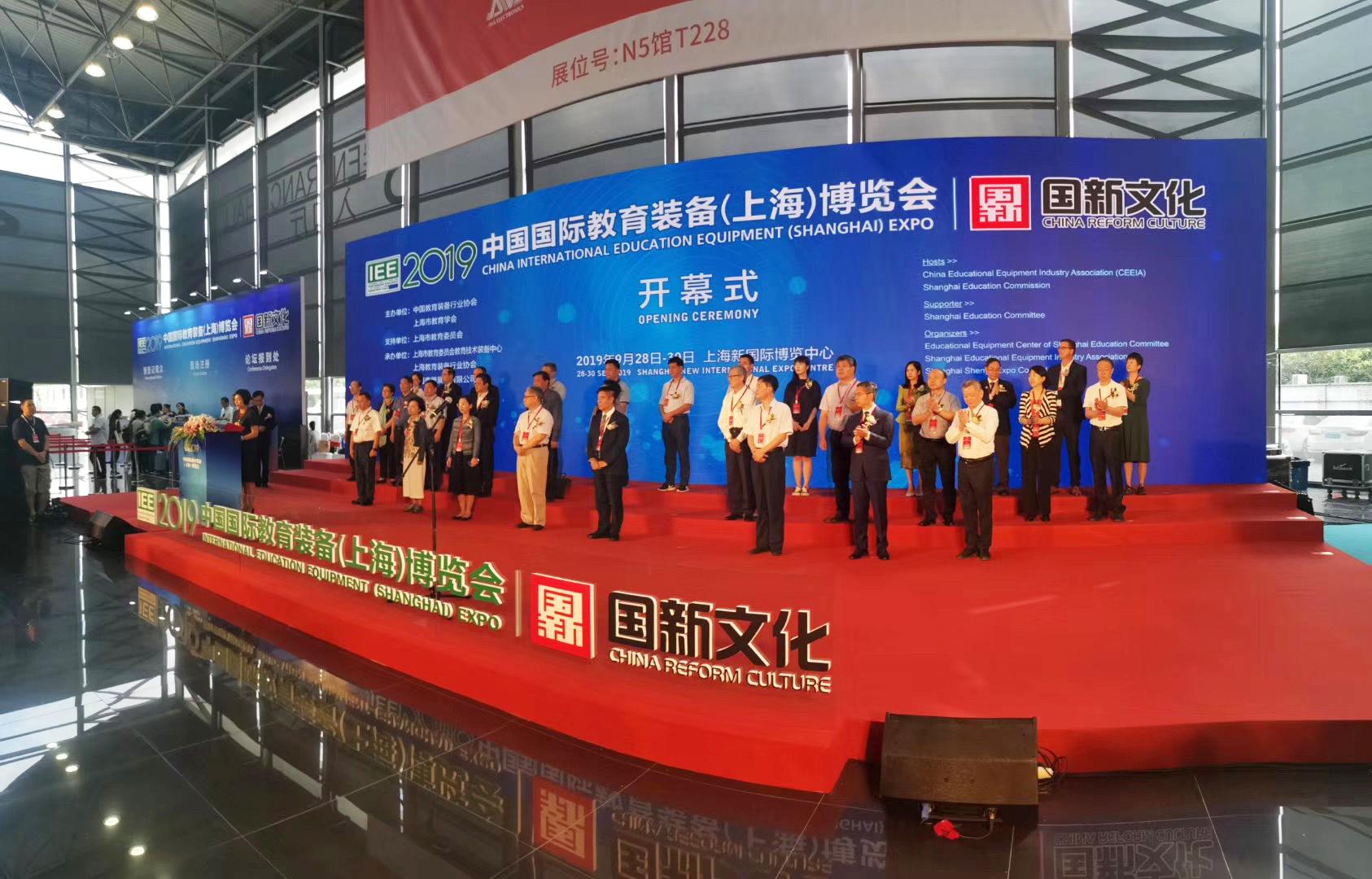 上海国际教育装备博览会开幕式