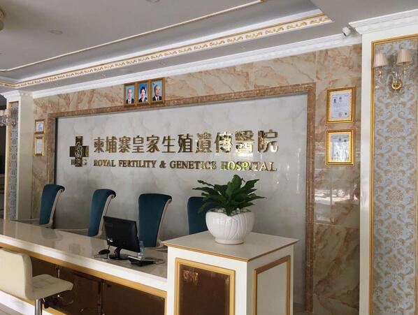 柬埔寨皇家生殖遗传医院