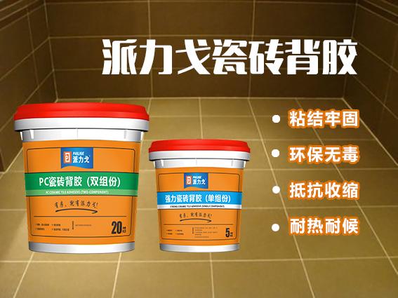 亞遊集團app下載瓷磚背膠