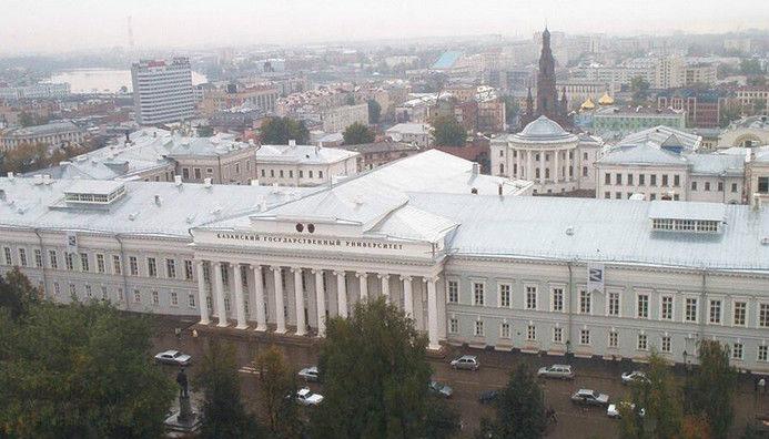 喀山联邦大学