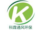 苏州科霖通风设备有限公司