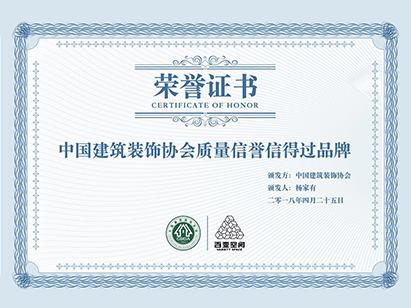 """中国建筑装饰协会授予百变空间""""质量信誉信得过品牌"""""""