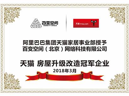 """百变空间获`天猫房屋升级改造冠军企业""""称号"""