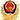 公安部联网备案标识