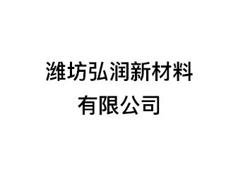 潍坊弘润新材料有限公司