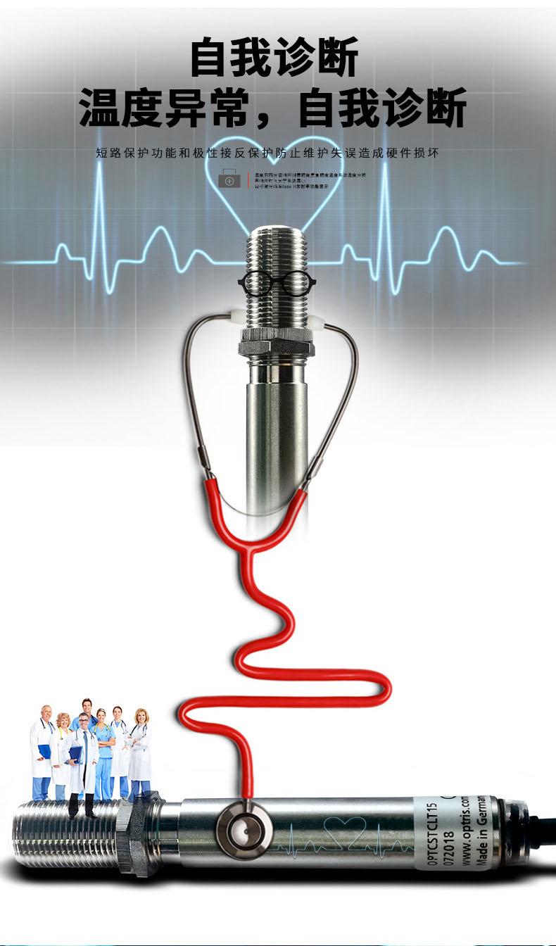 CS红外测温仪温度异常时刻自我诊断的功能