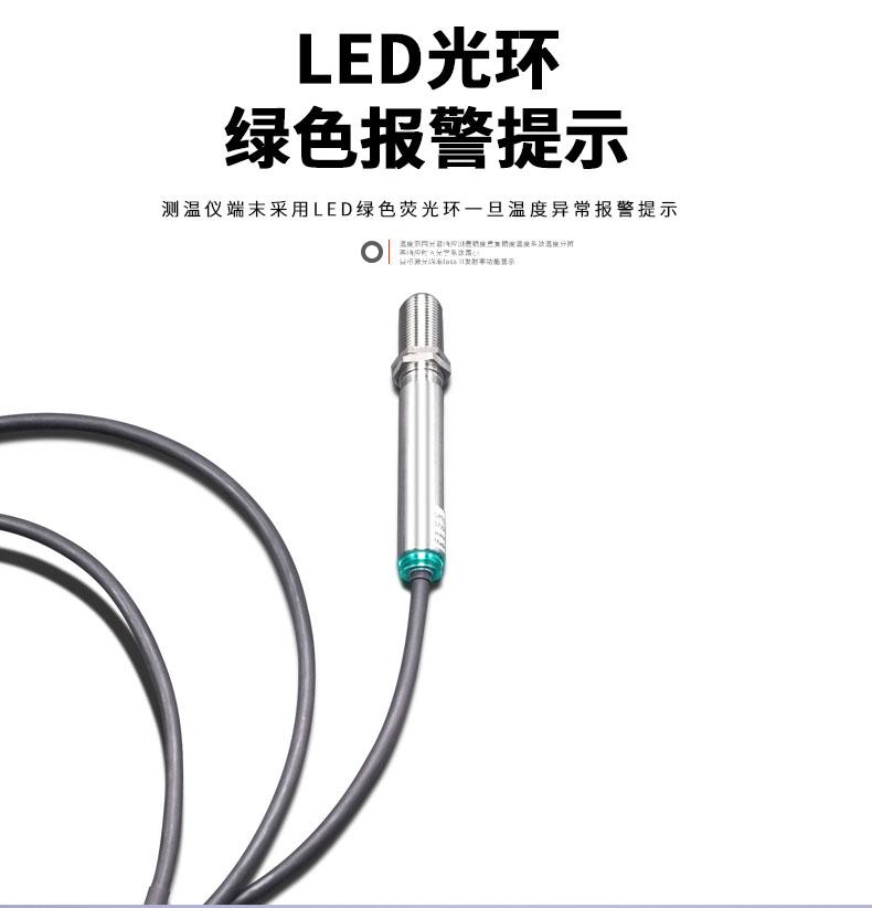 紧凑型红外测温仪具LED绿色光环报警提示功能