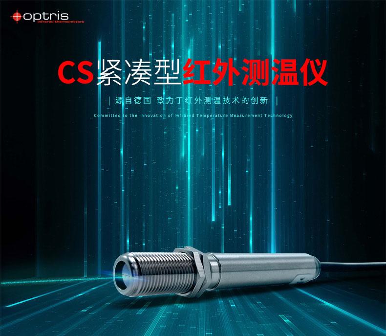 欧普士紧凑型红外测温仪CS