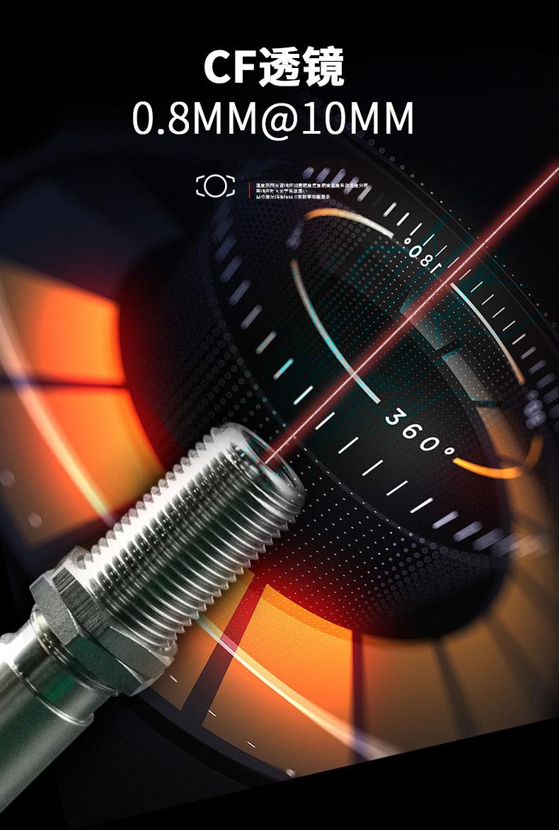 测温仪CF透镜