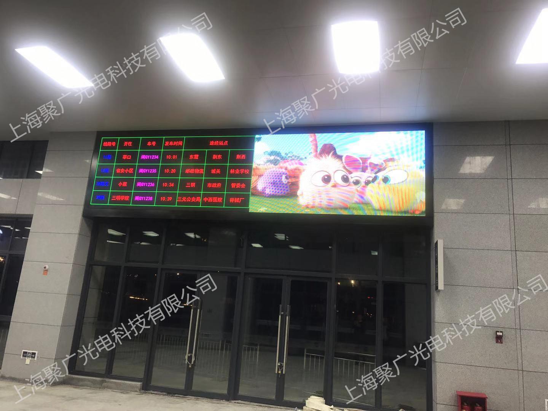 福建省三明高铁南站LED屏