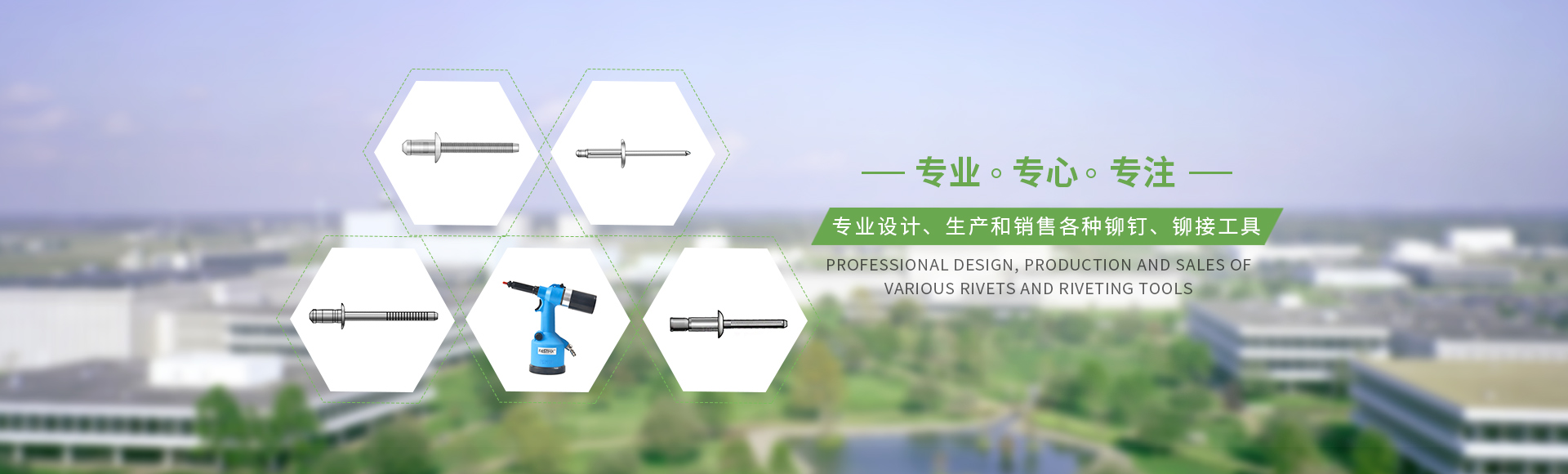 上海飞可斯铆钉有限公司