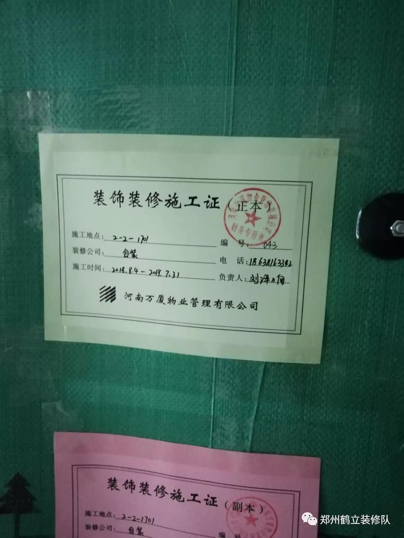 郑州轻工业大学 鲁老师家 施工日记
