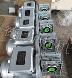 单相电机配套RV减速机-德力