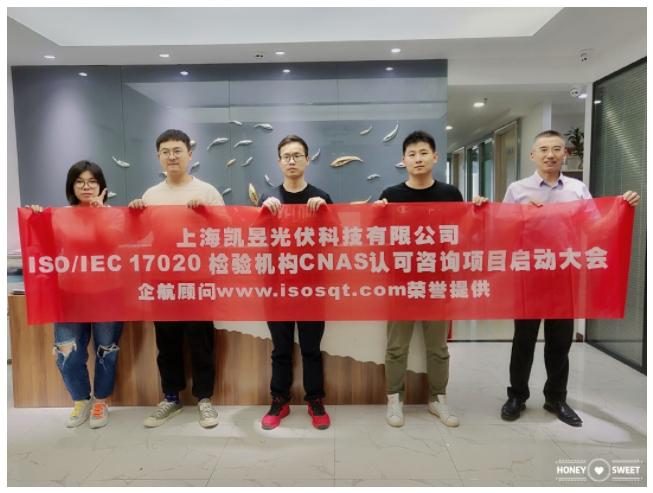 企航顾问启动Sinovoltaics Group——上海凯昱光伏科技有限公司ISO/IEC 17020检验机构CNAS认可咨询